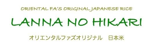 日本米ランナノヒカリ